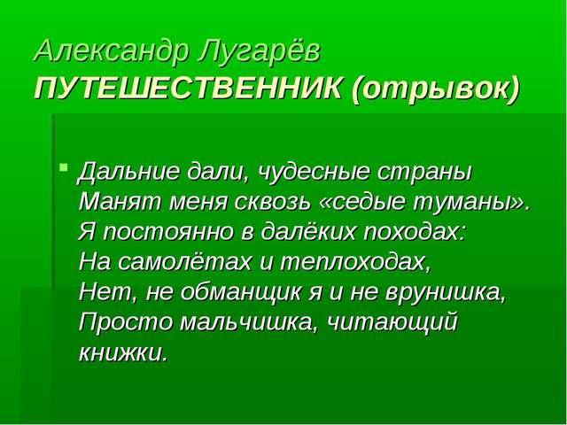 Александр Лугарёв ПУТЕШЕСТВЕННИК (отрывок) Дальние дали, чудесные страны Ма...