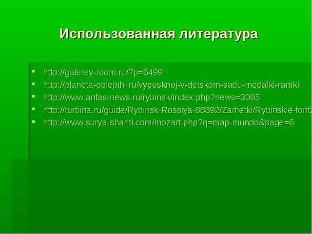 Использованная литература http://galerey-room.ru/?p=6499 http://planeta-oblep...