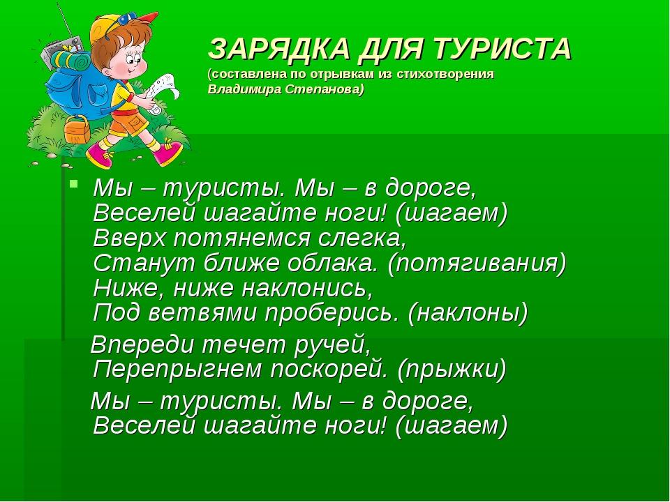 ЗАРЯДКА ДЛЯ ТУРИСТА (составлена по отрывкам из стихотворения Владимира Степан...