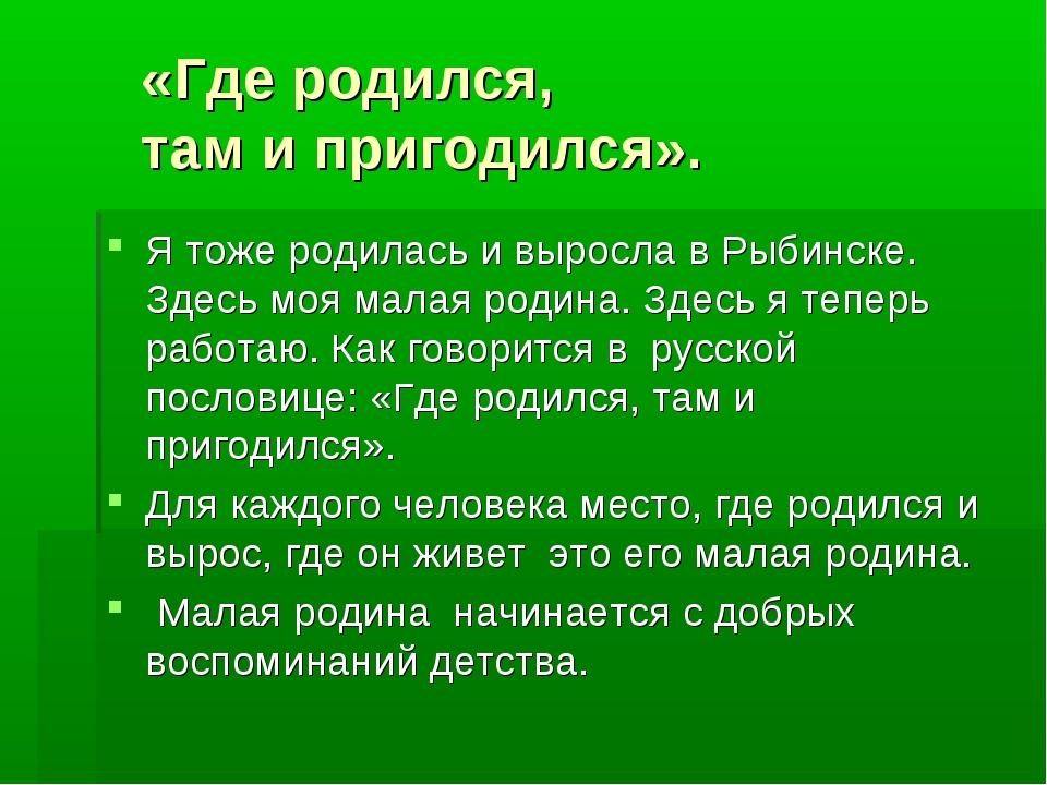 «Где родился, там и пригодился». Я тоже родилась и выросла в Рыбинске. Здесь...