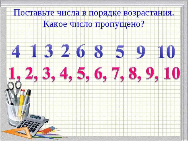 Поставьте числа в порядке возрастания. Какое число пропущено?