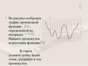 На рисунке изображен график производной функции , определенной на интервале