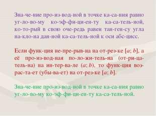 Значение производной в точке касания равно угловому коэффициен