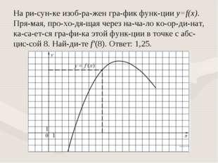 На рисунке изображен график функцииy=f(x). Прямая, проходящая чере