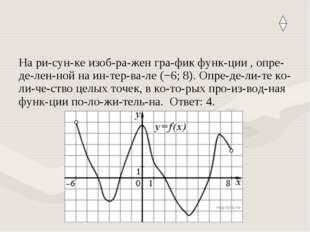 На рисунке изображен график функции, определенной на интервале