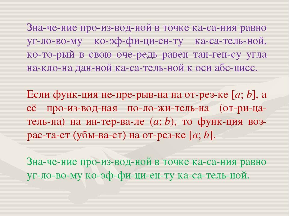 Значение производной в точке касания равно угловому коэффициен...
