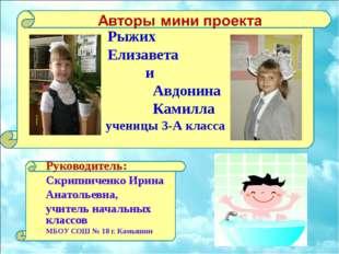 Рыжих Елизавета и Авдонина Камилла ученицы 3-А класса Руководитель: Скрипнич