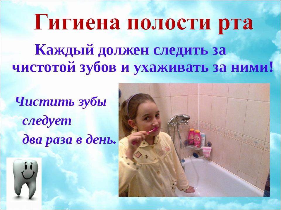 Каждый должен следить за чистотой зубов и ухаживать за ними! Чистить зубы сл...