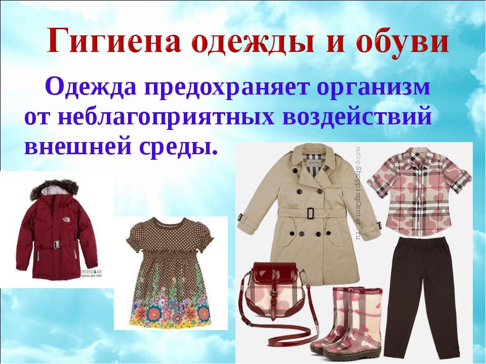 Одежда предохраняет организм от неблагоприятных воздействий внешней среды.