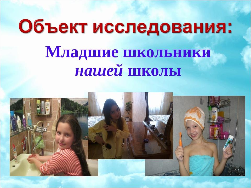 Младшие школьники нашей школы