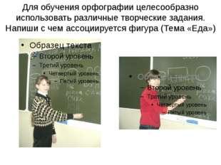 Для обучения орфографии целесообразно использовать различные творческие задан