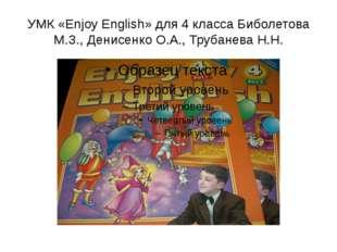 УМК «Enjoy English» для 4 класса Биболетова М.З., Денисенко О.А., Трубанева Н