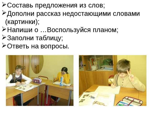 Составь предложения из слов; Дополни рассказ недостающими словами (картинки);...