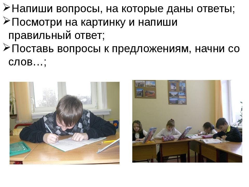 Напиши вопросы, на которые даны ответы; Посмотри на картинку и напиши правиль...