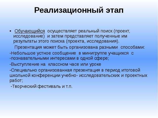 Реализационный этап Обучающийся осуществляет реальный поиск (проект, исследов...