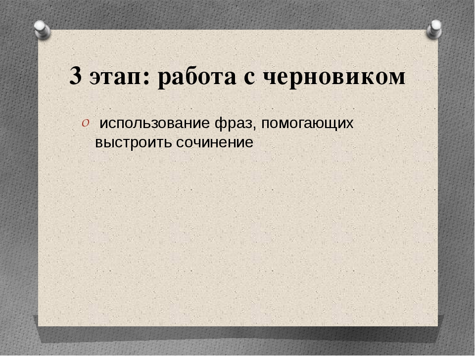 3 этап: работа с черновиком использование фраз, помогающих выстроить сочинени...