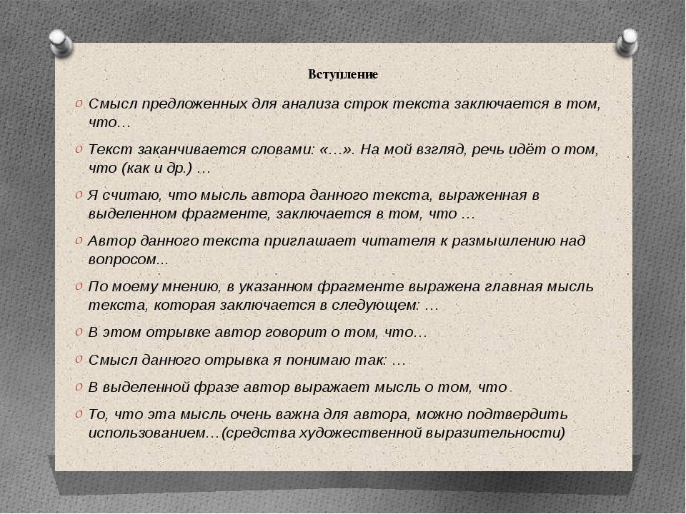 Вступление Смысл предложенных для анализа строк текста заключается в том, что...