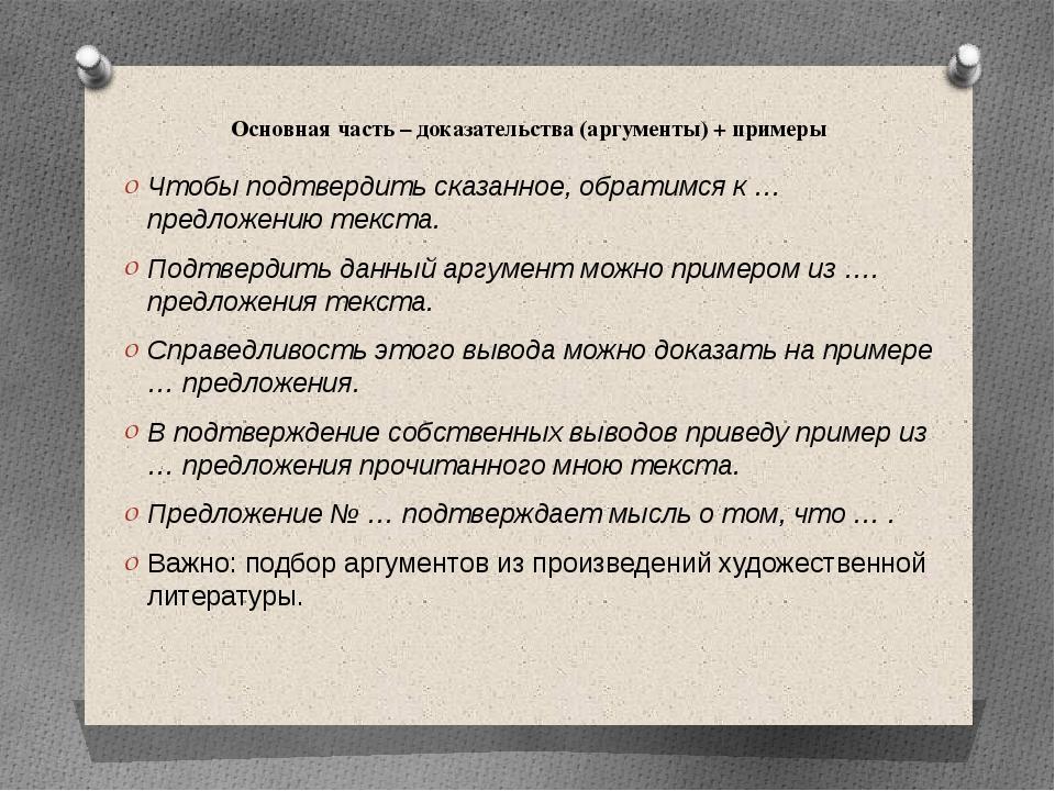Основная часть – доказательства (аргументы) + примеры Чтобы подтвердить сказа...
