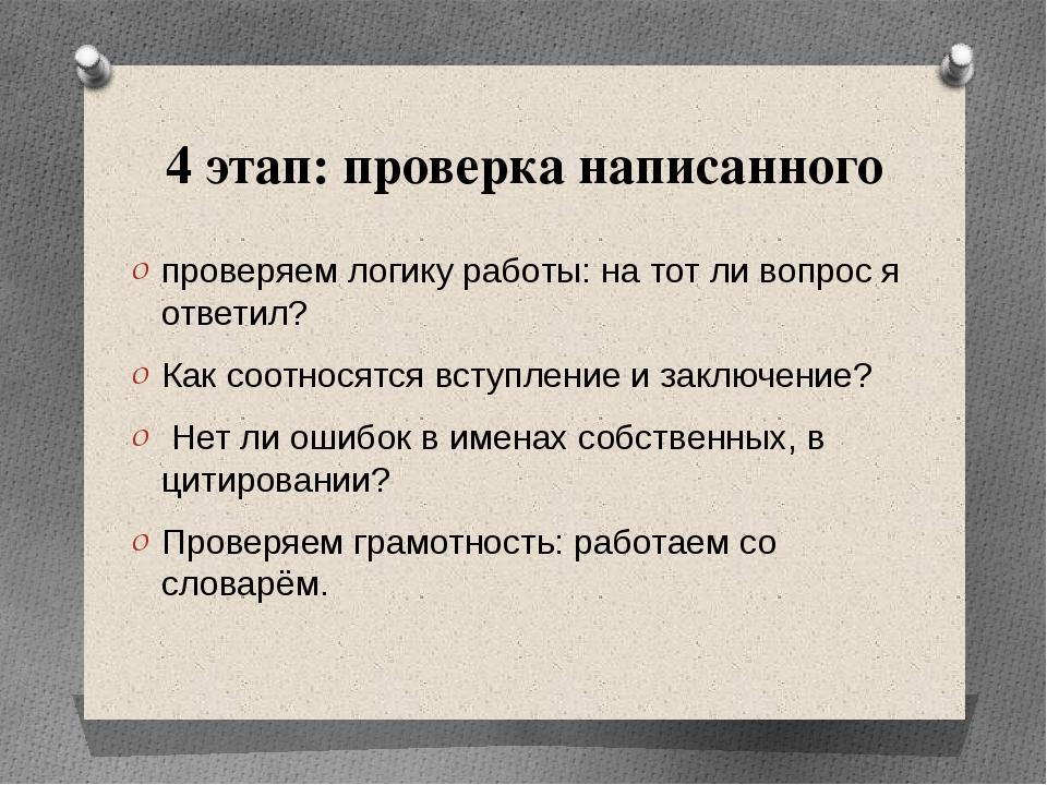 4 этап: проверка написанного проверяем логику работы: на тот ли вопрос я отве...