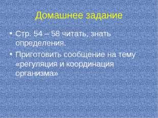 Домашнее задание Стр. 54 – 58 читать, знать определения. Приготовить сообщени