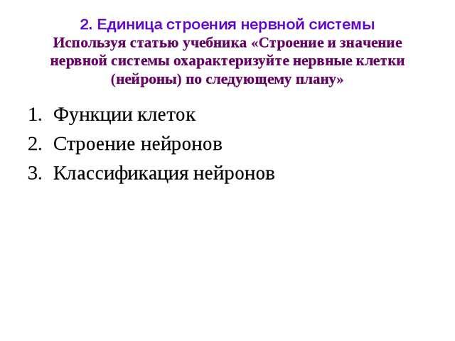 2. Единица строения нервной системы Используя статью учебника «Строение и зна...