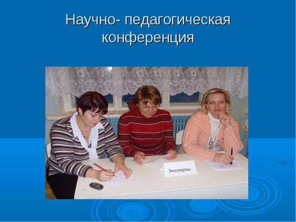 Научно- педагогическая конференция