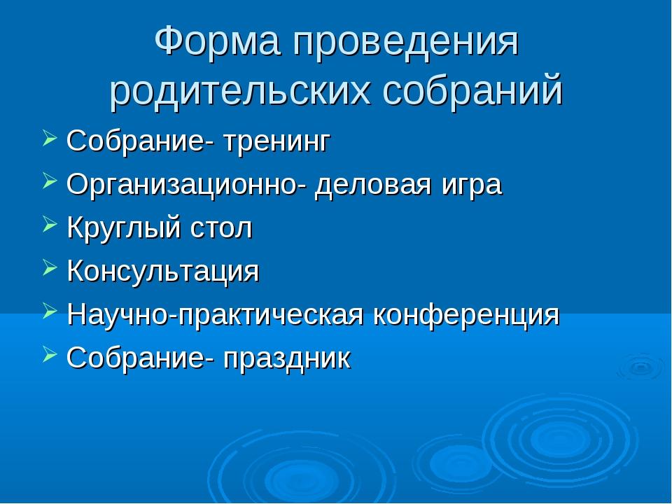 Форма проведения родительских собраний Собрание- тренинг Организационно- дело...