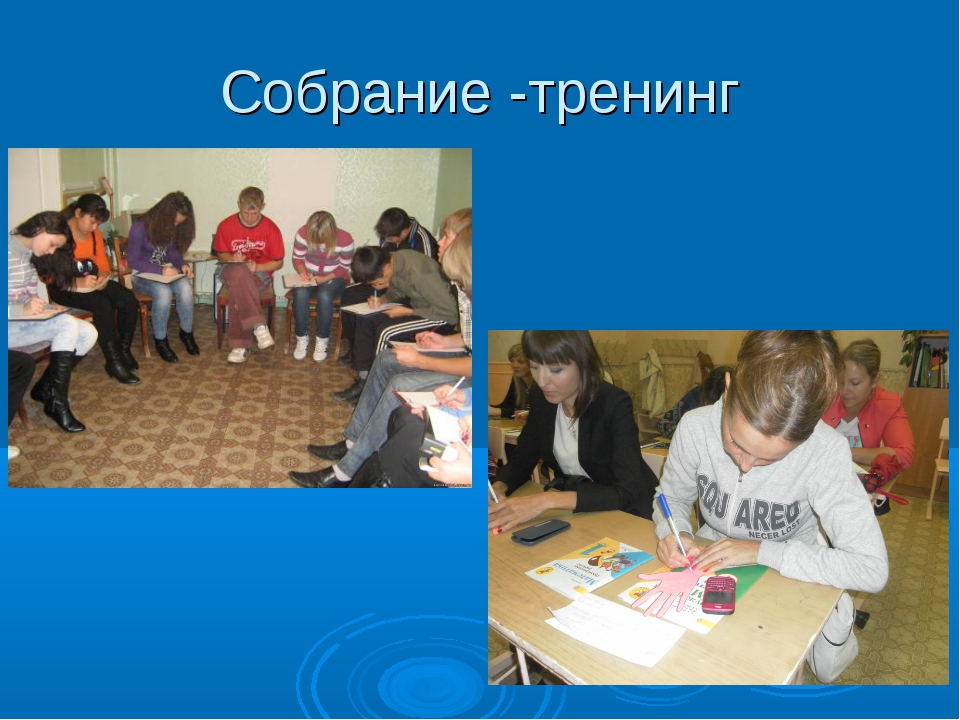 Собрание -тренинг