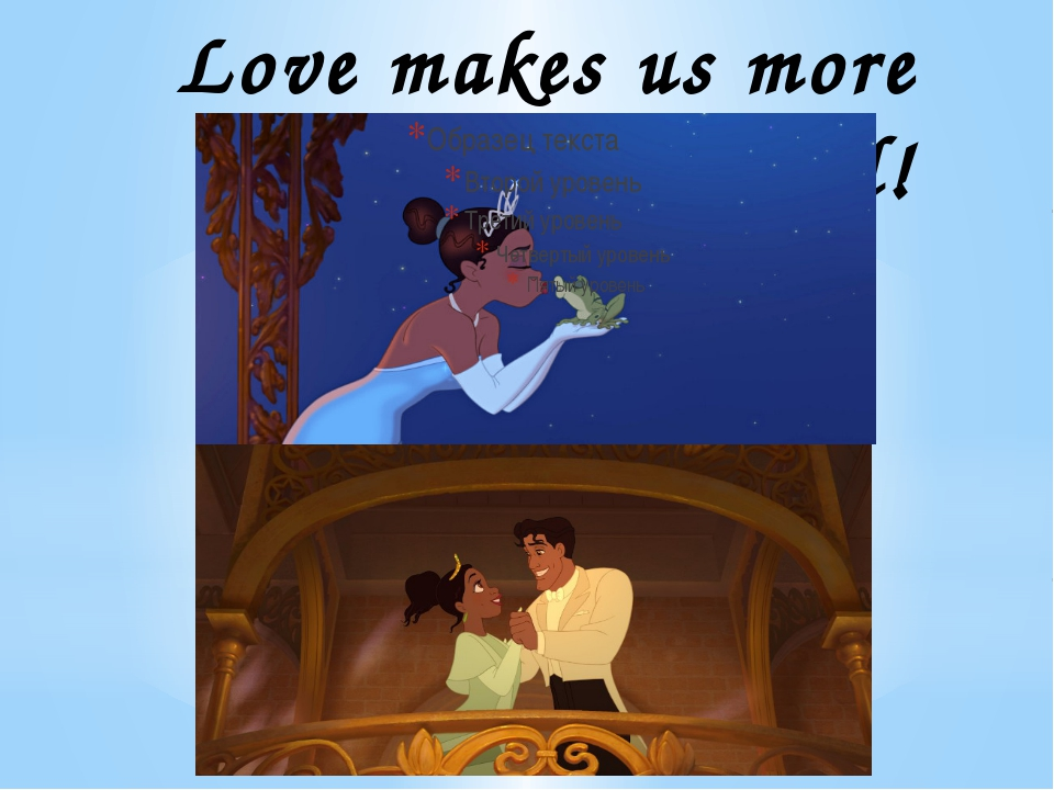 Love makes us more beautiful!