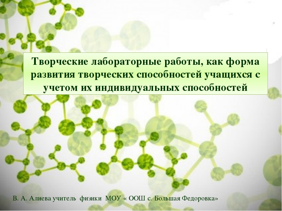 Творческие лабораторные работы, как форма развития творческих способностей уч...