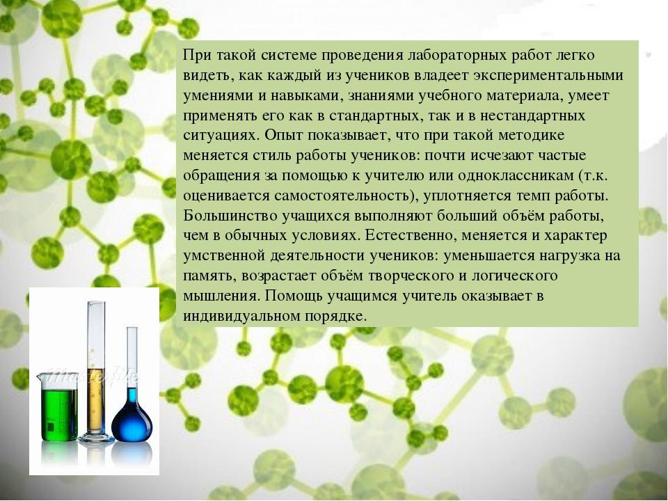 При такой системе проведения лабораторных работ легко видеть, как каждый из у...