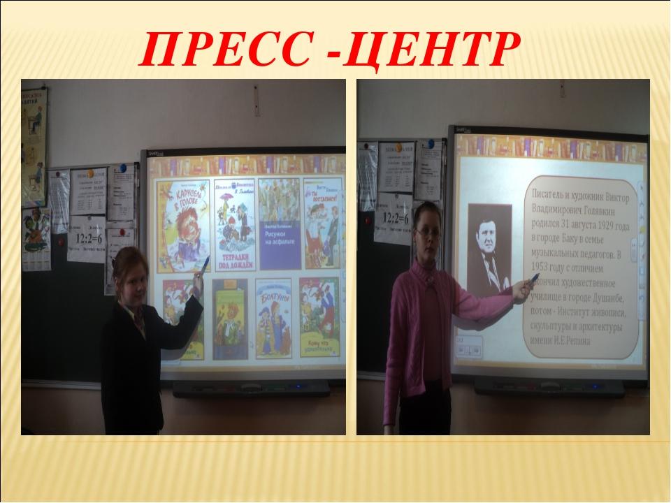ПРЕСС -ЦЕНТР