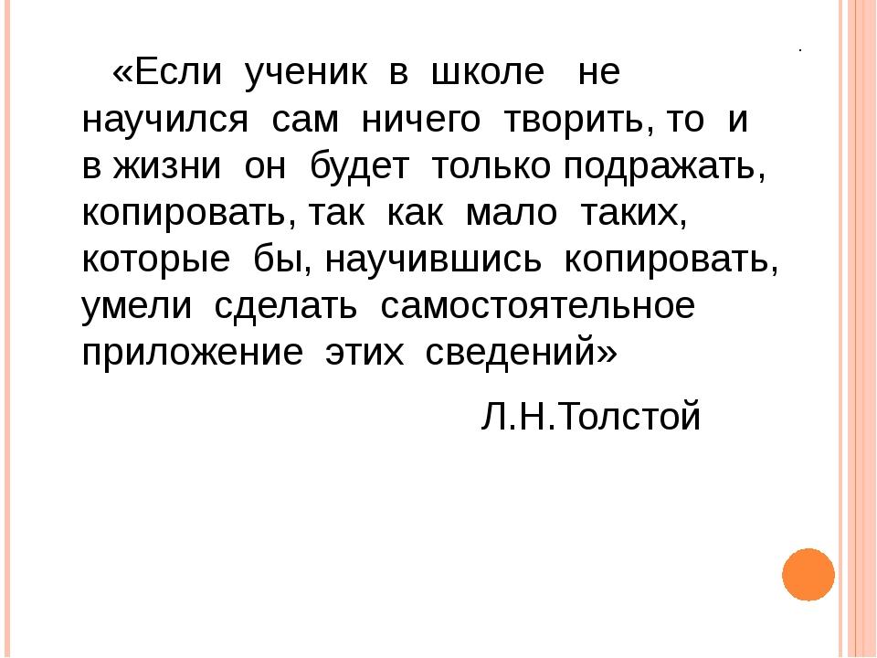 «Если ученик в школе не научился сам ничего творить, то и в жизни он будет т...