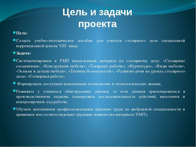Цель и задачи проекта Цель: Создать учебно-методическое пособие для учителя с...
