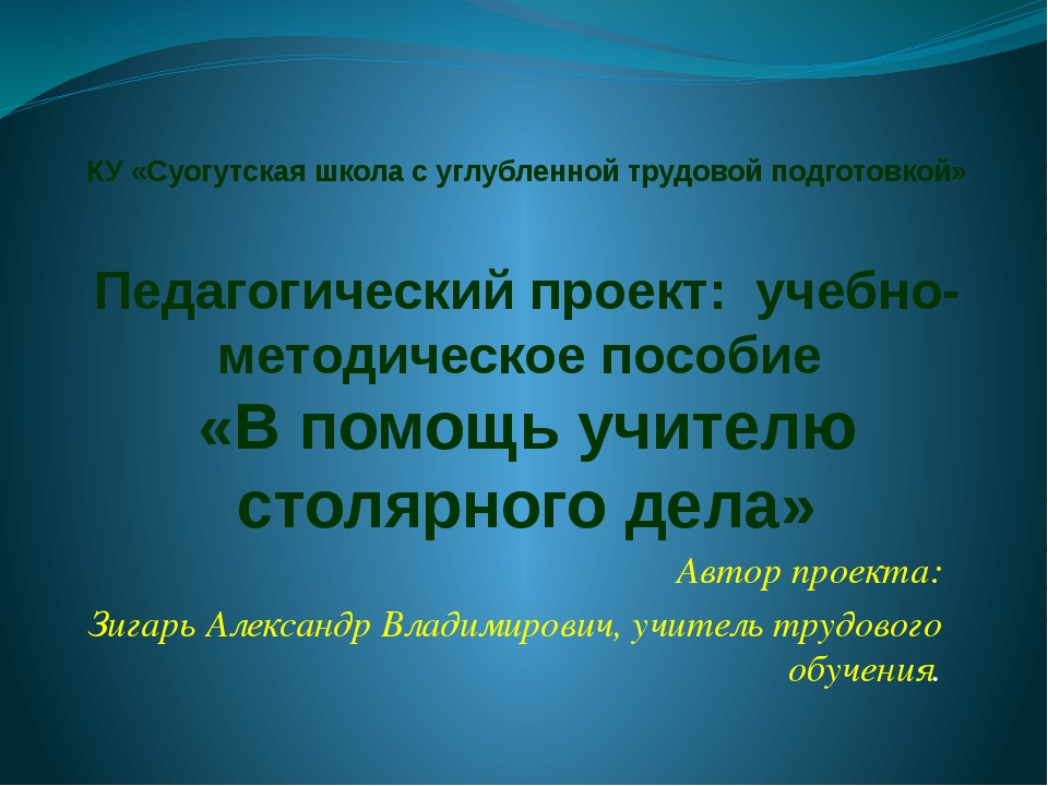 КУ «Суогутская школа с углубленной трудовой подготовкой» Педагогический проек...