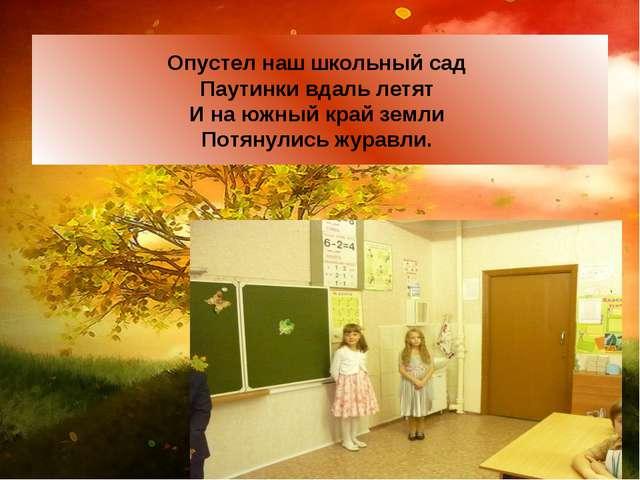 Опустел наш школьный сад Паутинки вдаль летят И на южный край земли Потянулис...
