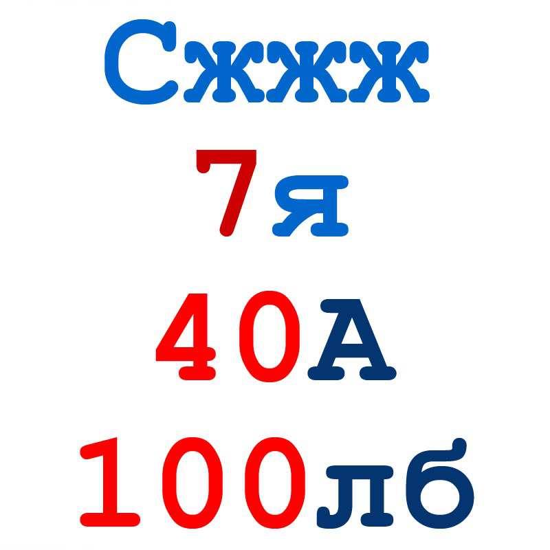 Ребусы в картинках с ответами 1 класс по русскому языку
