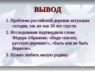 ВЫВОД 1. Проблема российской деревни актуальна сегодня, так же как 30 лет спу