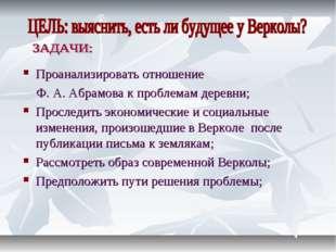 Проанализировать отношение Ф. А. Абрамова к проблемам деревни; Проследить эк