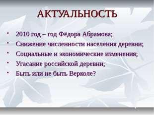 АКТУАЛЬНОСТЬ 2010 год – год Фёдора Абрамова; Снижение численности населения д