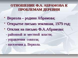 ОТНОШЕНИЕ Ф.А. АБРАМОВА К ПРОБЛЕМАМ ДЕРЕВНИ Веркола – родина Абрамова; Открыт