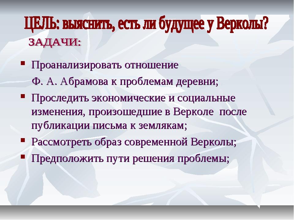 Проанализировать отношение Ф. А. Абрамова к проблемам деревни; Проследить эк...