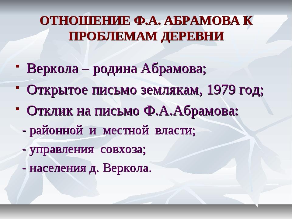ОТНОШЕНИЕ Ф.А. АБРАМОВА К ПРОБЛЕМАМ ДЕРЕВНИ Веркола – родина Абрамова; Открыт...