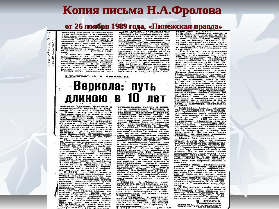 Копия письма Н.А.Фролова от 26 ноября 1989 года, «Пинежская правда»