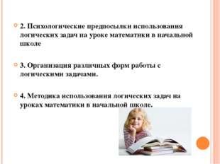 2. Психологические предпосылки использования логических задач на уроке матема