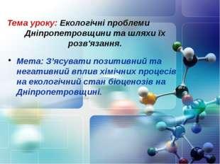 Тема уроку: Екологічні проблеми Дніпропетровщини та шляхи їх розв'язання. Мет