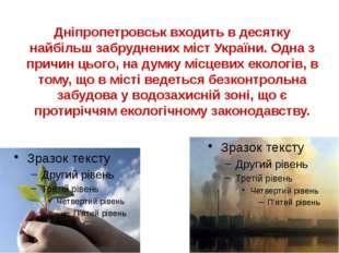 Дніпропетровськ входить в десятку найбільш забруднених міст України. Одна з п