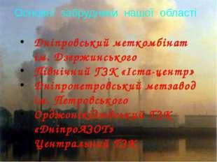 Основні забрудники нашої області Дніпровський меткомбінат ім. Дзержинського П