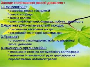 Заходи поліпшення якості довкілля : 1.Технологічні: * розробка нових технолог