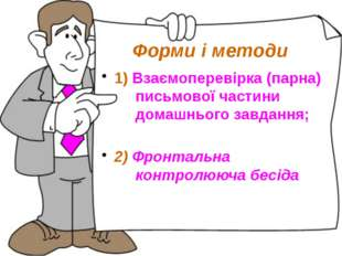 Форми і методи 1) Взаємоперевірка (парна) письмової частини домашнього завда